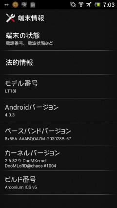 端末情報画面